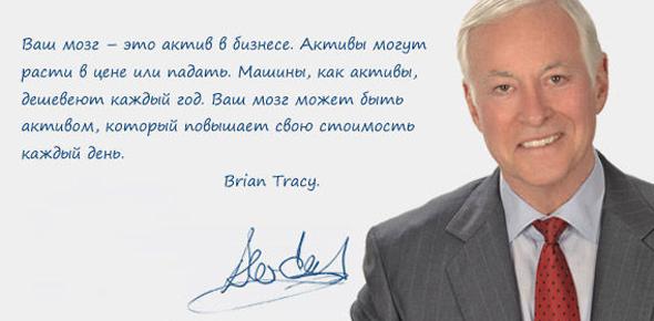 Брайан Трейси – «Пятизвездочный продавец»