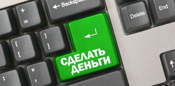 «Зарабатывай в Интернете! Кнопка «Бабло». Анвар Бабаев, Николай Евдокимов, Алексей Штарев
