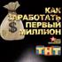 Шоу «Как заработать первый миллион?» (ТНТ)