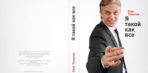 Олег Тиньков «Я такой как все»