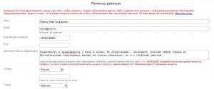 Регистрация на бирже копирайтинга Etxt.RU