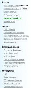 профиль копирайтера на бирже Еткст